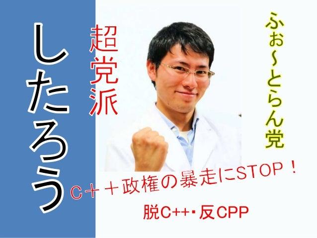 脱C++・反CPP