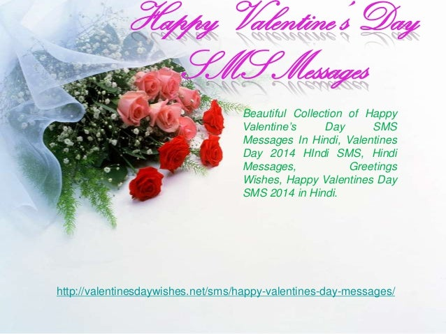 Happy valentines day sms greetings cards 2014 – Valentine Card Wishes