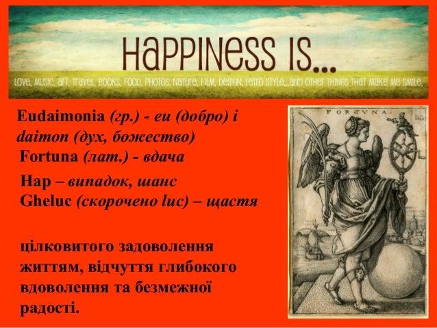 Молекулярні механізми щастя Slide 3