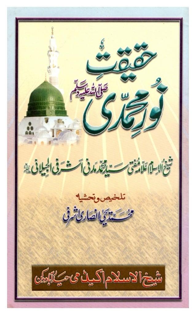 Haqeeqat noor e muhammadi
