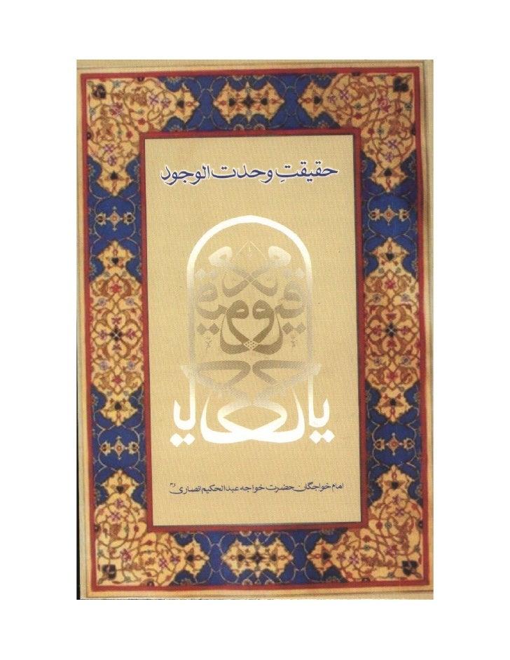 Haqiqat-e-Wahdatul Wajud