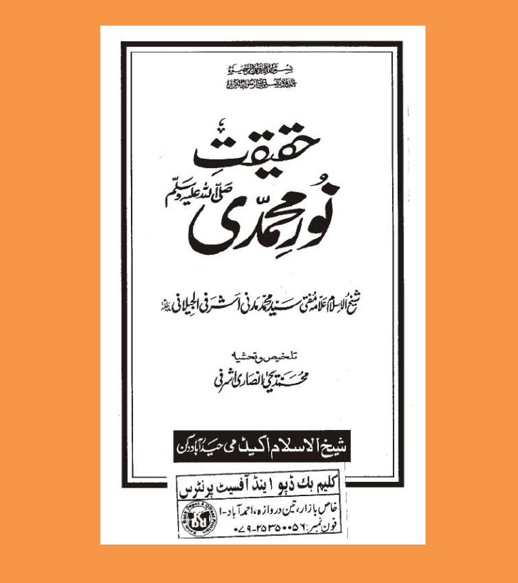 Haqiqat e noor e muhammadi Slide 2