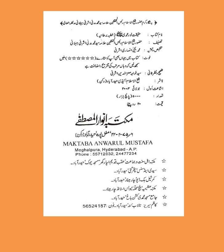 Haqiqat e noor e muhammadi Slide 3