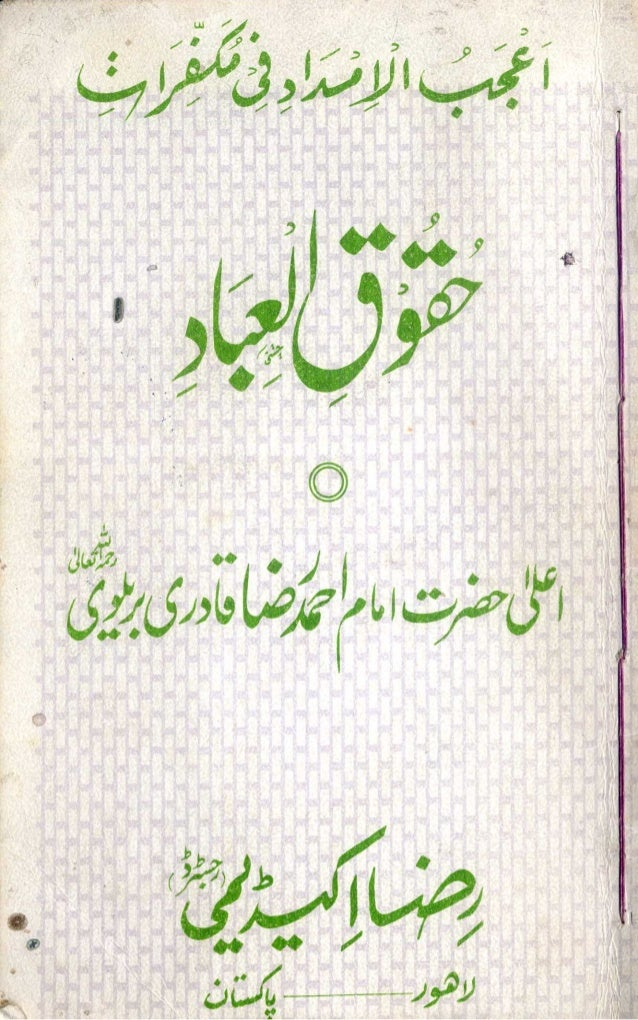 Haqooq ul ebad by ala hazrat