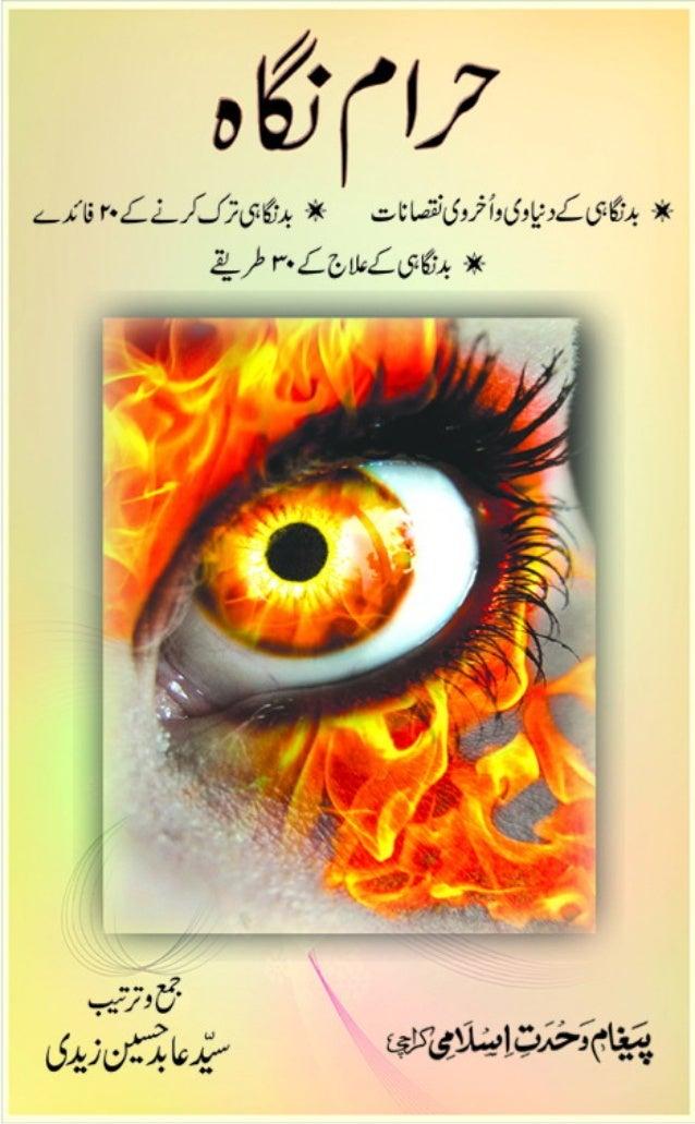 Haram Nigah مدرسۃ القائم ع / کتاب : حرام نگاہ