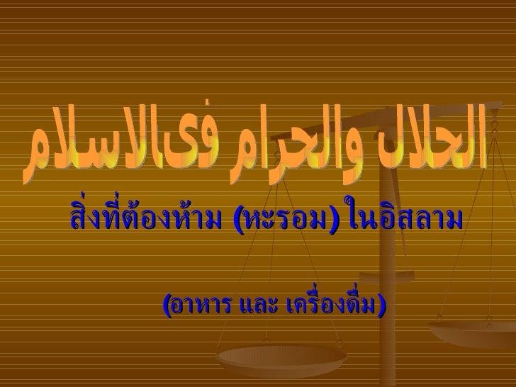 สิ่งที่ต้องห้าม  ( หะรอม )  ในอิสลาม الحلال والحرام فىالاسلام  ( อาหาร และ เครื่องดื่ม )