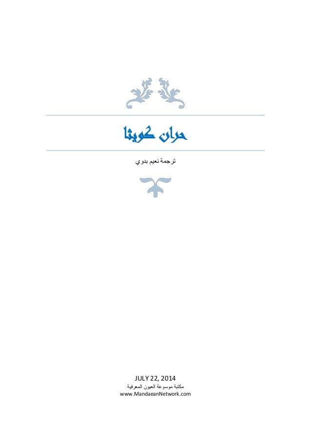 كويثا انرح بدوي نعيم ترجمة JULY 22, 2014 المعرفية العيون موسوعة مكتبة www.MandaeanNetwork.com