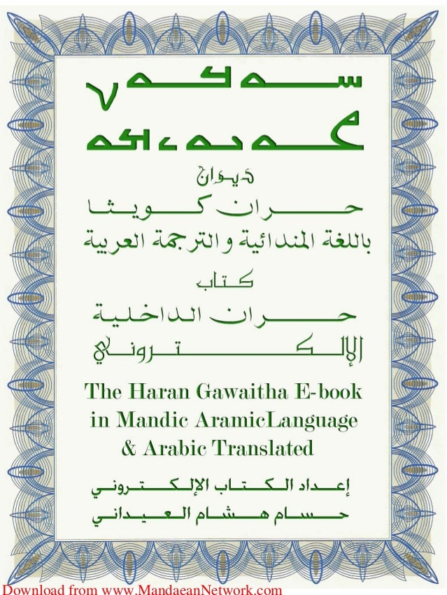 Download from www.MandaeanNetwork.com
