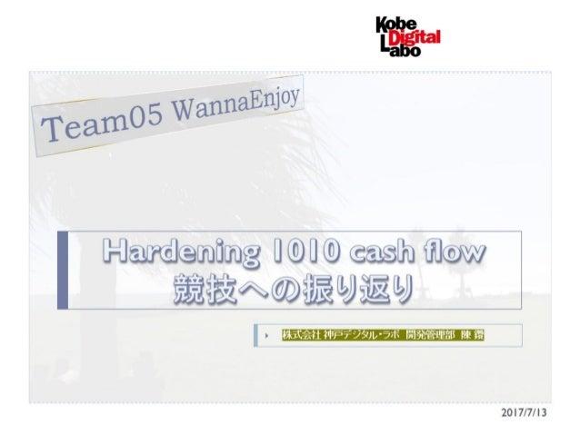 Hardening 1010 cash flow 競技への振り返り