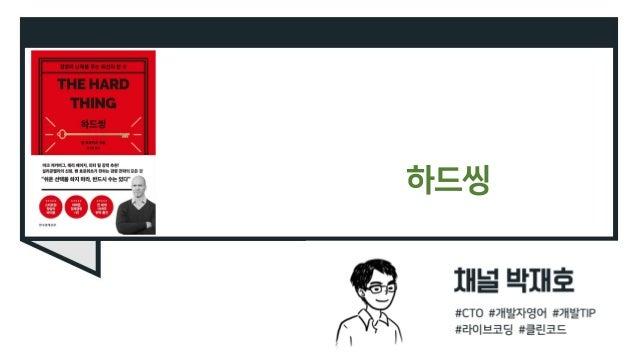 (책 소개) 하드 씽 Slide 1