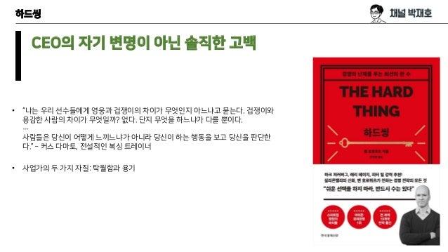 (책 소개) 하드 씽 Slide 2