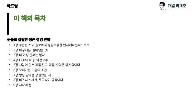 (책 소개) 하드 씽 Slide 3