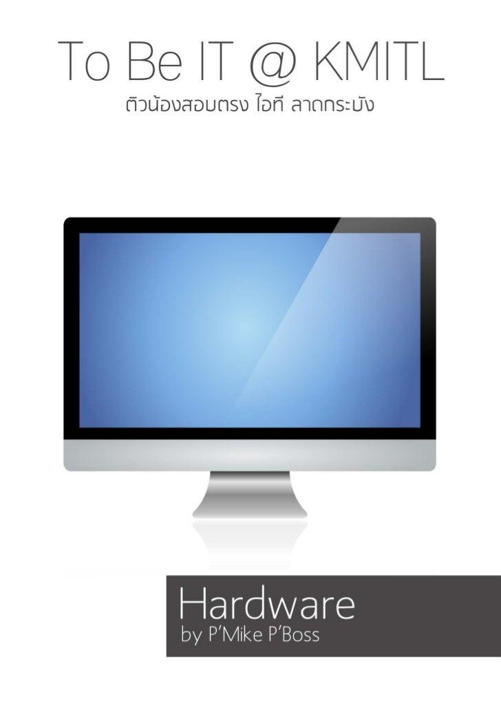 Hardware 2                                        Computer Hardware        คอมพิวเตอร คือ อุปกรณอิเล็กทรอนิกสที่ทํางานภ...