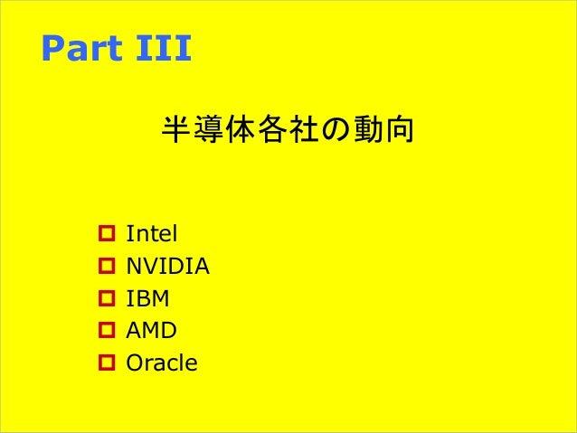 Unified Networkingと Virtualized networking  Intel Integrated I/O  Intel Data Direct I/O (Intel DDIO)  Intel Virtualizat...