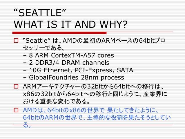 クラウド/データセンターの 構成をめぐって サーバーの機能  デバイス側が、Project Araのように物理的なモジュー ルの入れ替えでシステムを柔軟に再構成することができ るのに対して、クラウド側には、Homegeneousなマシン のS...