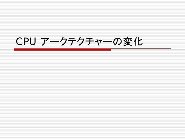 CPU アークテクチャーの変化  21世紀初頭のマルチコアの時代、クラウド側のCPUは、 サーバー専用のマルチコア CPUに進化し、モバイル側の CPUは、モバイル専用のHeterogeneousなSoCに進化 した。  クラウドとモバイル...