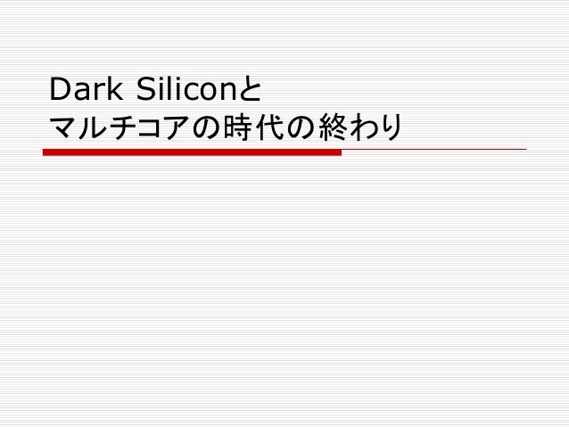 """""""Dark Silicon and the End of Multicore Scaling""""  「PARSECのベンチマークと ITRSのスケール予想を用い て、この研究は、現在から2024年の 8 nmの間の平均 のスピードアップは、最良..."""