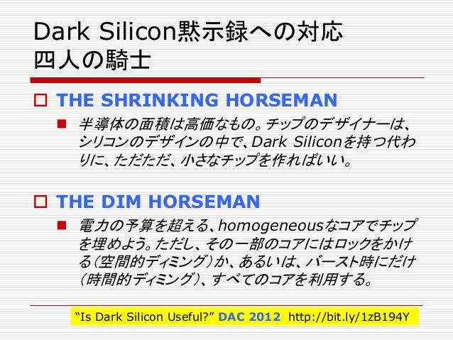 Dark Silicon黙示録への対応 四人の騎士  THE SPECIALIZED HORSEMAN  我々は、すべてのDark Siliconの領域を専用コアとし て利用する。それぞれは、必要なタスク用に(10-100 倍エネルギー効率...