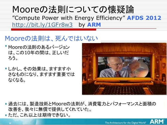 """http://bit.ly/1GFr8w3 Mooreの法則についての懐疑論 """"Compute Power with Energy Efficiency"""" AFDS 2012 http://bit.ly/1GFr8w3 ARMの見解"""