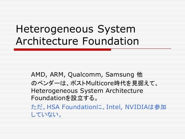 Heterogeneous System Era