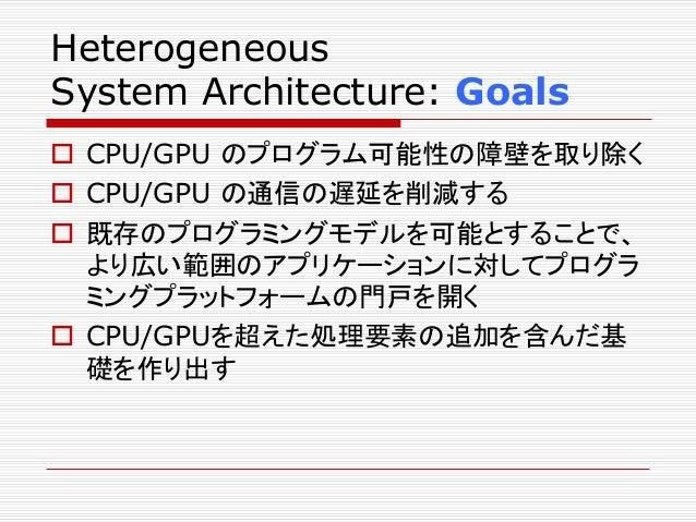これまでのメモリーシステム ・すべてのGPUのメモリーがCPUからアク セスできるわけではない ・GPUのLocal Frame Bufferは、作業用 に十分な大きさを持っていない ・デマンドpagingの機能がないので、GPU との通信を高...