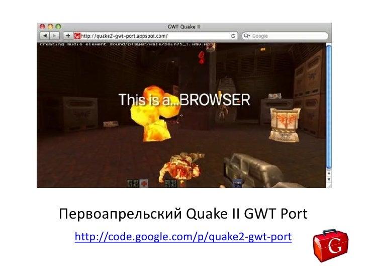 Применение графических ускорителей в браузерах Slide 3