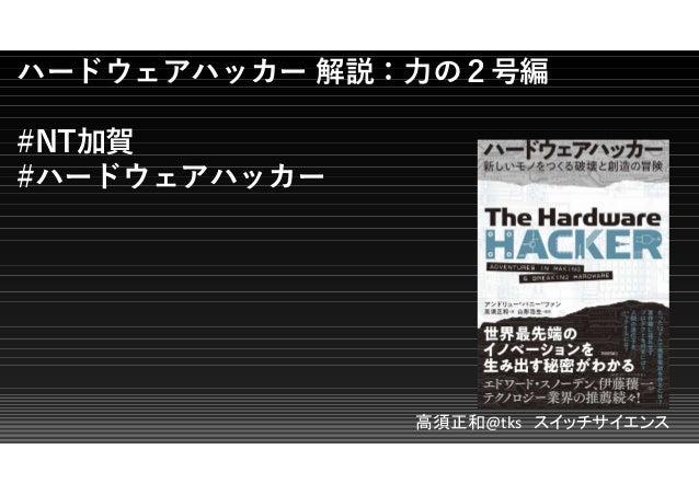ハードウェアハッカー 解説:力の2号編 #NT加賀 #ハードウェアハッカー 高須正和@tks スイッチサイエンス