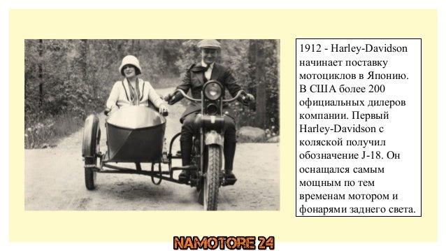 История создания мотоциклов Harley Davidson/The History Of