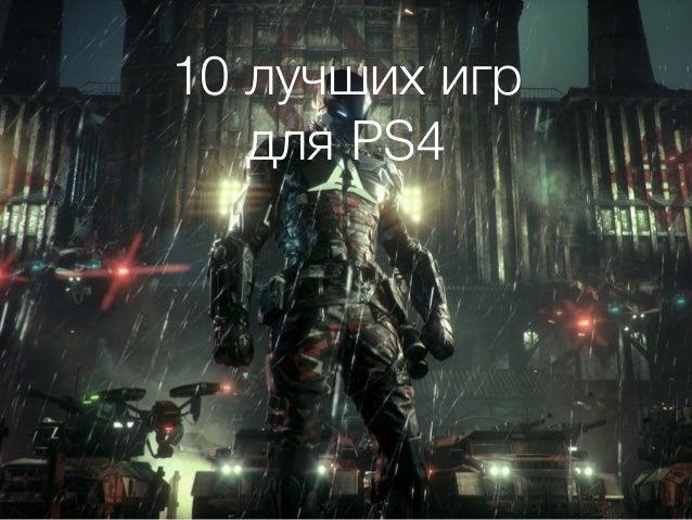 10 лучших игр для PS4