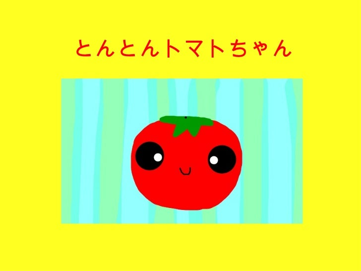とんとん トマト ちゃん