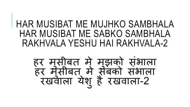 yeshu hai rakhwala mp3