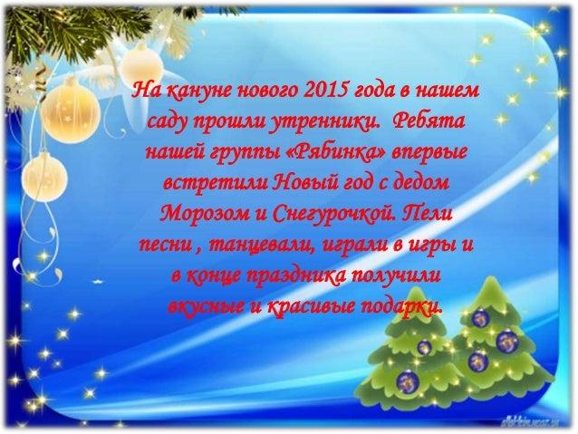 с новым годом! Slide 2