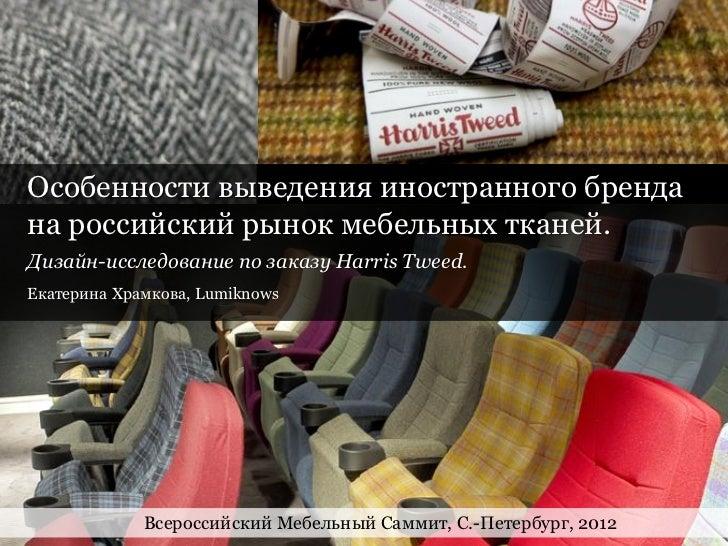 Особенности выведения иностранного брендана российский рынок мебельных тканей.Дизайн-исследование по заказу Harris Tweed.Е...