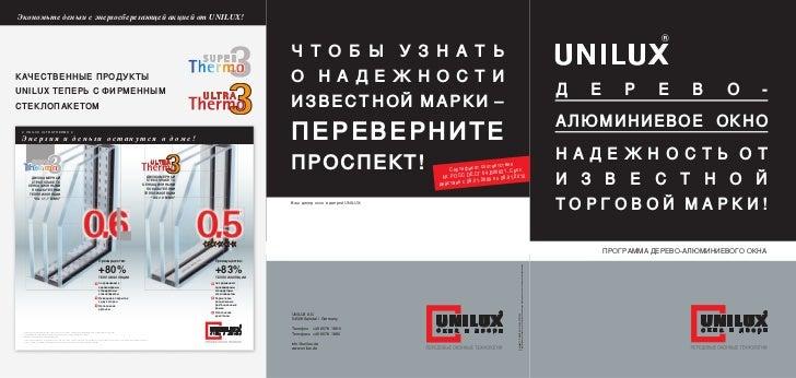 Экономьте деньги с энергосберегающей акцией от UNILUX!                                                                    ...