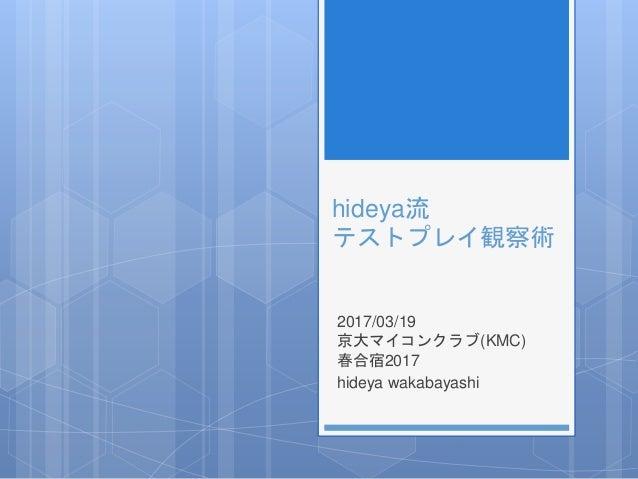 hideya流 テストプレイ観察術 2017/03/19 京大マイコンクラブ(KMC) 春合宿2017 hideya wakabayashi