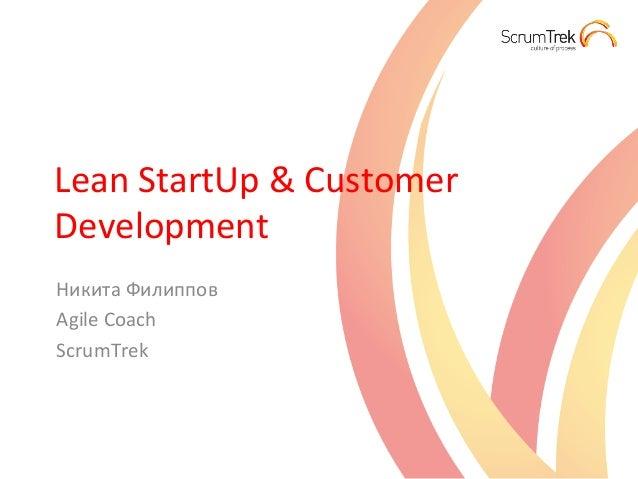 Lean  StartUp  &  Customer   Development   Никита  Филиппов   Agile  Coach   ScrumTrek