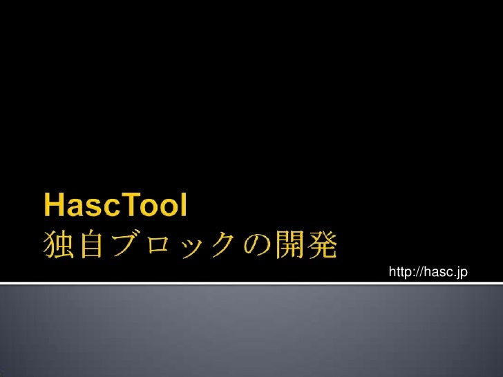 HascTool独自ブロックの開発<br />http://hasc.jp<br />