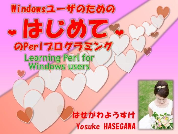 はせがわようすけ Yosuke HASEGAWA