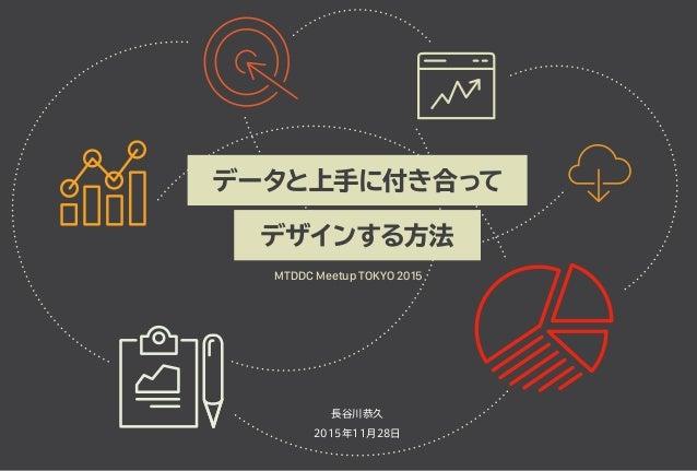 MTDDC Meetup TOKYO 2015 2015年11月28日 長谷川恭久