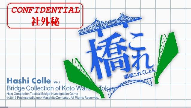 Hashi Colle v0.1 Bridge Collection of Koto Ward in Tokyo Next Generation Tactical Bridge Investigation Game © 2015 Pockets...