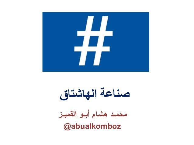 الهاشتاق صناعة أبــو هشـام محمــدالقمبــز @abualkomboz