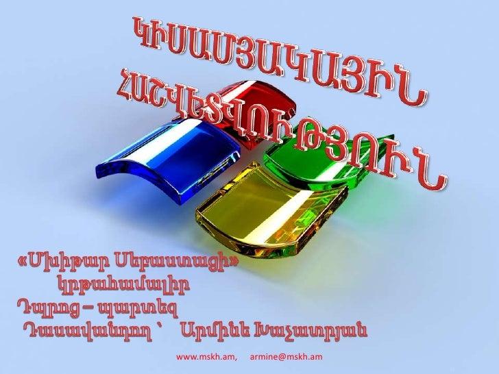 ԿԻՍԱՄՅԱԿԱՅԻՆ<br />ՀԱՇՎԵՏՎՈՒԹՅՈՒՆ<br />www.mskh.am,      armine@mskh.am           <br />«ՄխիթարՍեբաստացի»  <br />կրթահամալի...