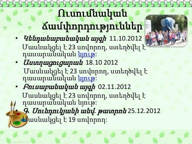 Ուսումնական       ճամփորդություններ• Կենդանաբանական այգի 11.10.2012  Մասնակցել է 23 սովորող, ստեղծվել է  դասարանական նյութ...