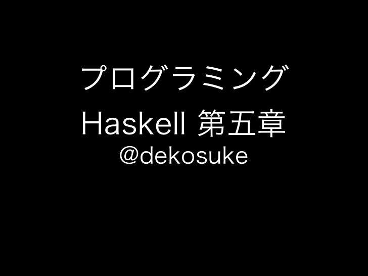 プログラミングHaskell 第五章
