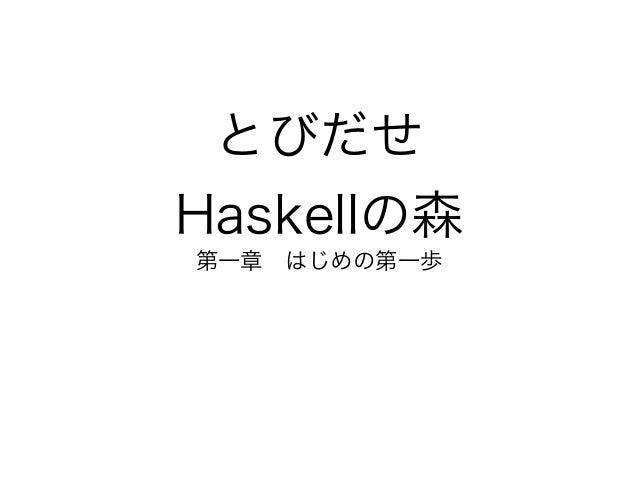 とびだせHaskellの森第一章はじめの第一歩