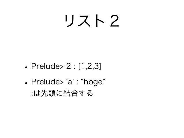 リスト2• Prelude> 2 : [1,2,3]• Prelude> a : hoge  :は先頭に結合する