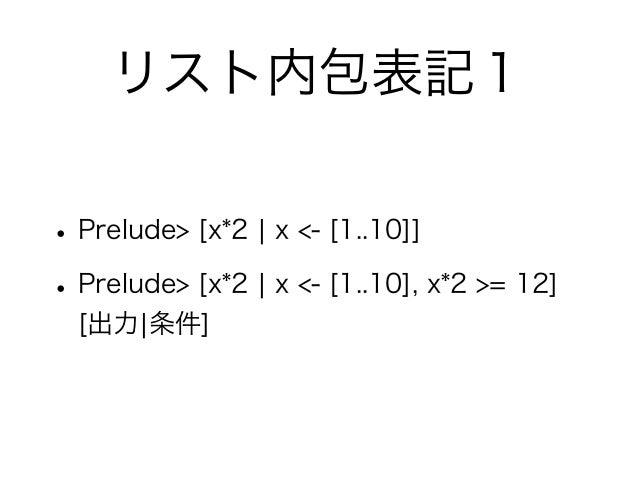 リスト内包表記1• Prelude> [x*2 ¦ x <- [1..10]]• Prelude> [x*2 ¦ x <- [1..10], x*2 >= 12]  [出力¦条件]
