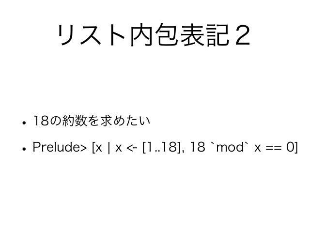 リスト内包表記2• 18の約数を求めたい• Prelude> [x ¦ x <- [1..18], 18 `mod` x == 0]