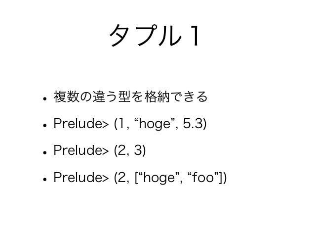 タプル1• 複数の違う型を格納できる• Prelude> (1, hoge , 5.3)• Prelude> (2, 3)• Prelude> (2, [ hoge , foo ])