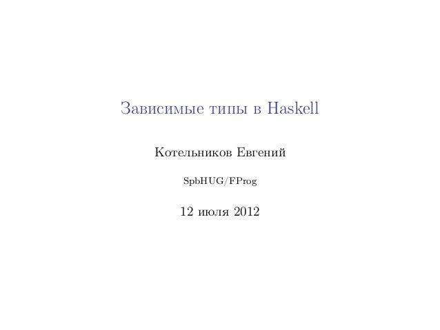 Зависимые типы в Haskell    Котельников Евгений        SpbHUG/FProg       12 июля 2012